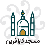 مسجد-کارآفرین